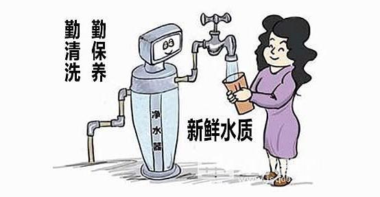 选对净水器,还要重视净水器的保养!