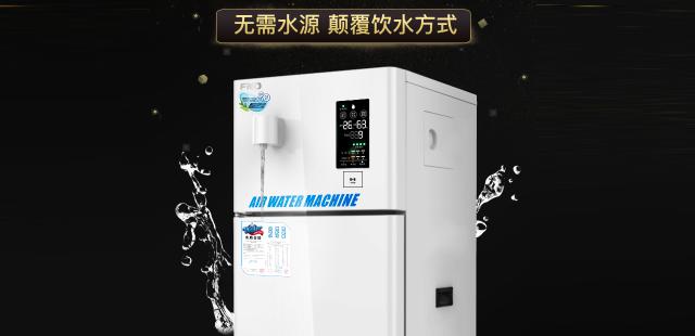 无需水源反渗透家用净水器——空气制水机