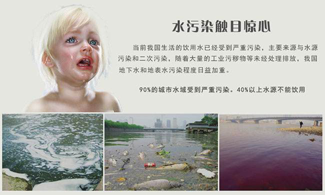 水污染触目惊心