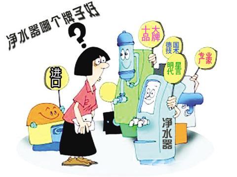 家用净水器如何选择?