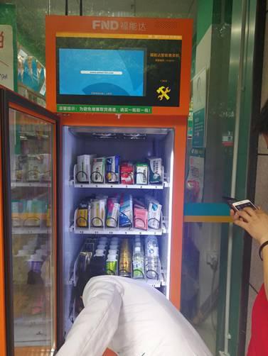 24小时药品自动售货机