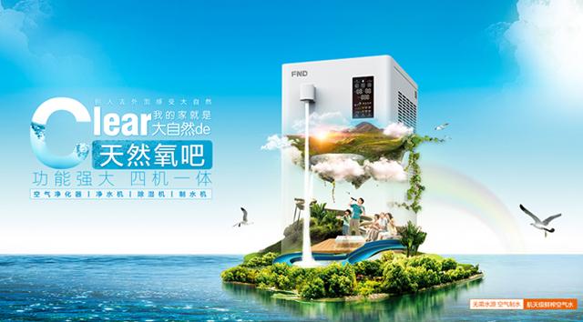 50系列 空气制水机