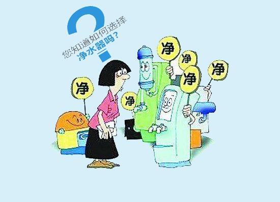 您知道如何选购净水器吗