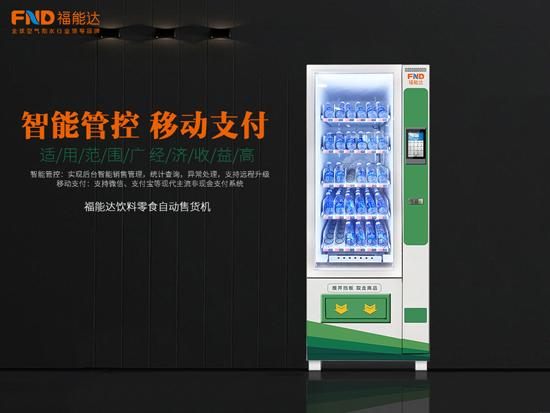 手机支付自动售货机