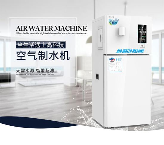 50空气制水机