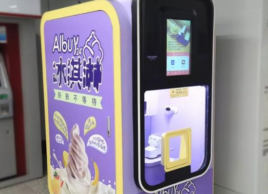 冰淇淋自动售货机