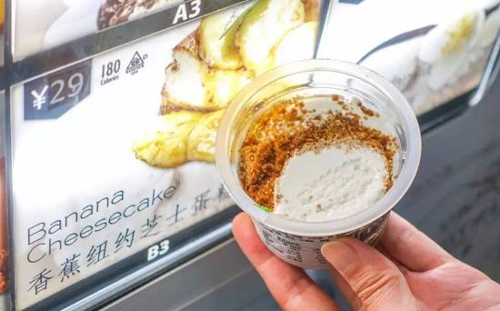 来自于冰淇淋自动售卖机的冰淇淋