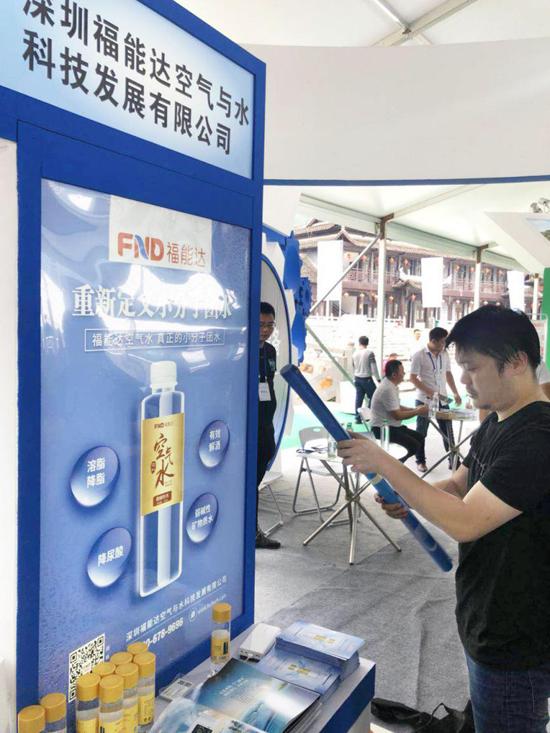 福能达受邀参加2018梵净山国际天然饮用水博览会