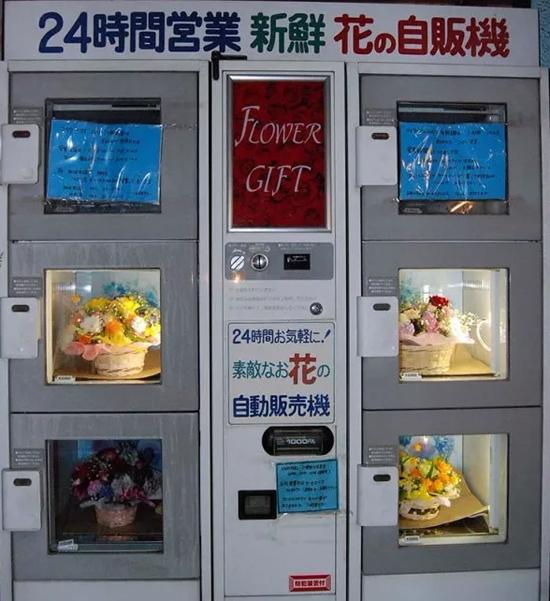 鲜花自动售货机