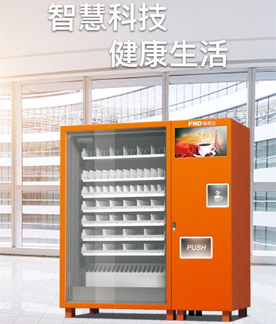 盒饭自动售卖机