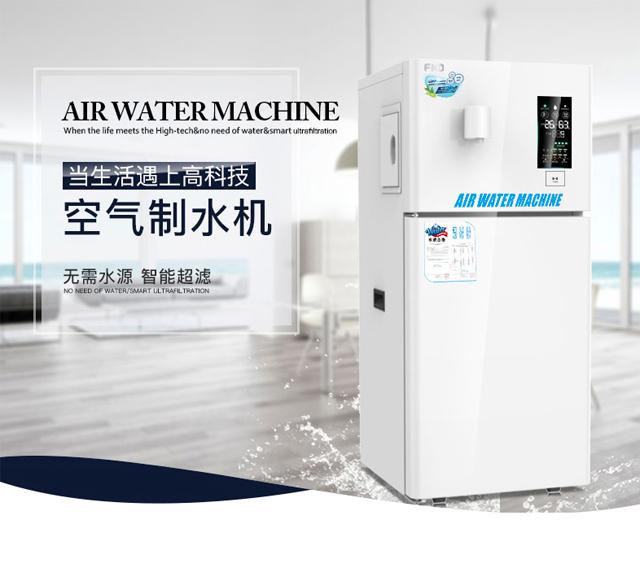 福能达 50系列 空气制水机