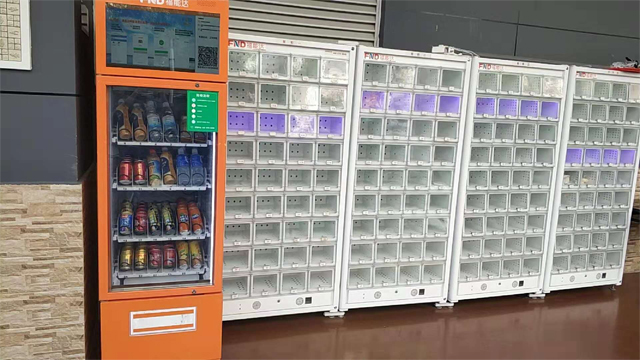 福能达自动售货机