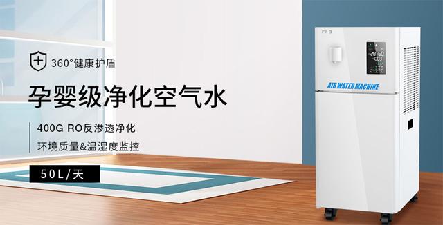50系列 空气水饮水机