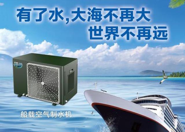 船载空气制水机