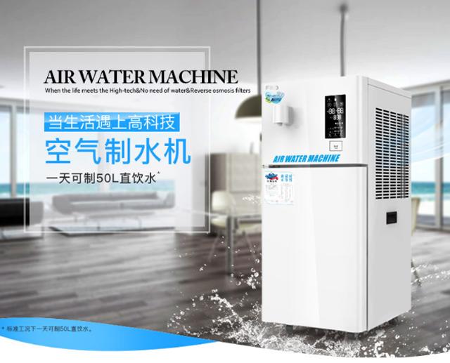 50 系列空气制水机