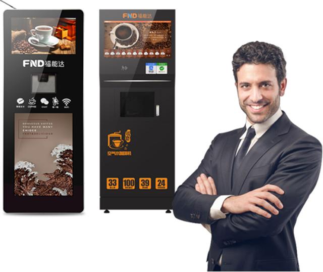 自动售货咖啡机