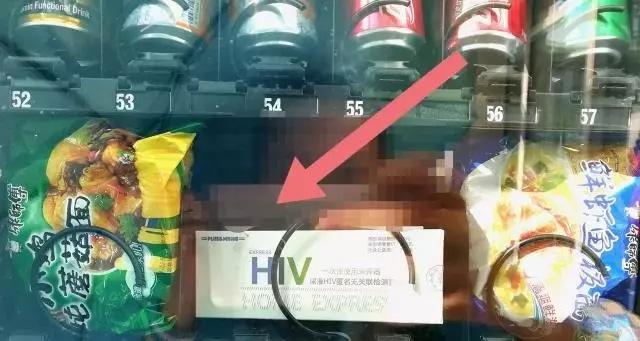 售卖HIV尿检包的自动售货机