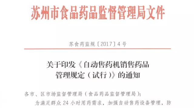 苏州市食药监局发布《自动售药机销售药品管理规定(暂行)》的通知