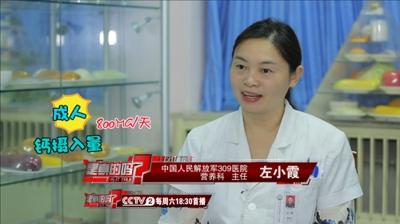 中国人民解放军309医院营养科主任左小霞