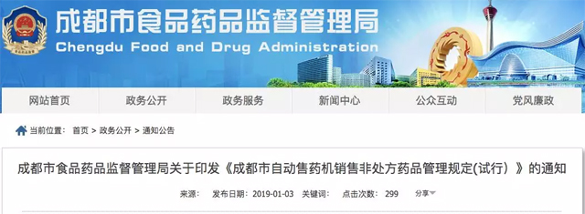 《成都市自动售药机销售非处方药品管理规定(试行)》的通知