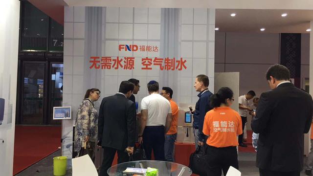 福能达空气制水机参加上海展会现场