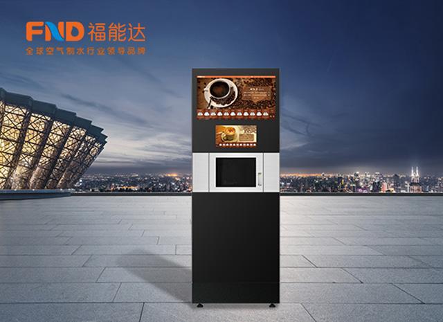 福能达空气水自动售卖现磨咖啡机