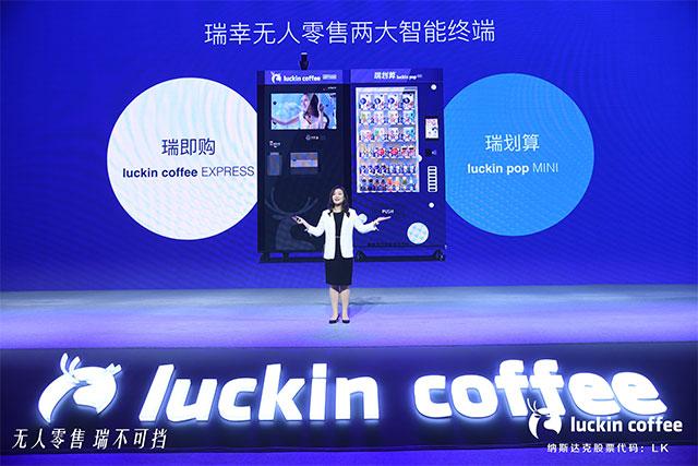 瑞幸布局无人咖啡机和售货机,减轻成本、接触更多用户