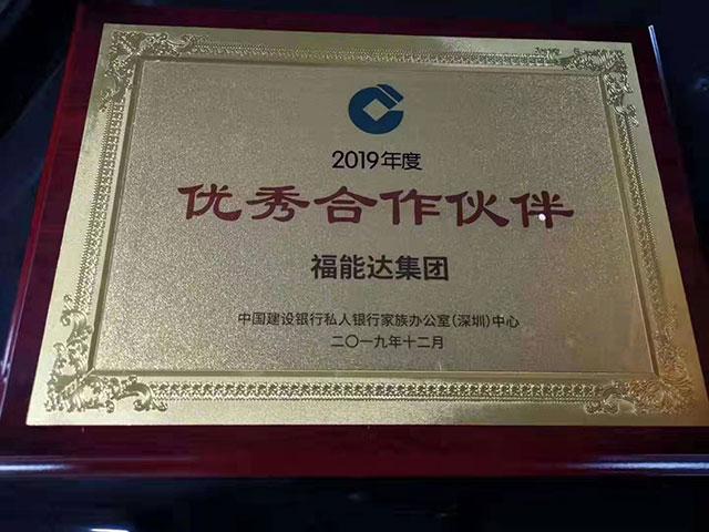 """福能达荣获""""优秀合作伙伴""""奖"""