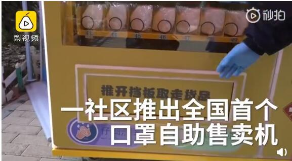 一社区推出全国首个口罩自助售卖机