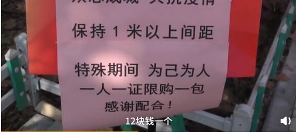 售卖口罩的自动售货机上的安全警告提示