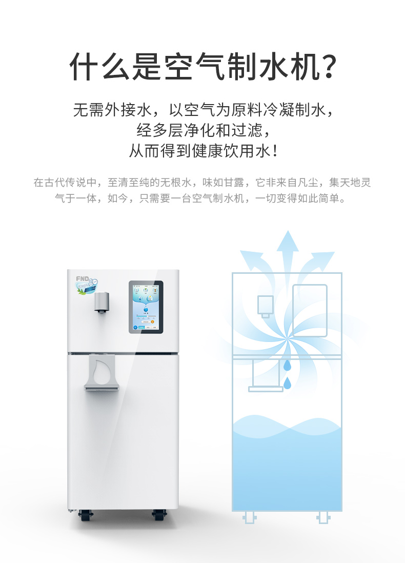 福能达P50S空气制水机
