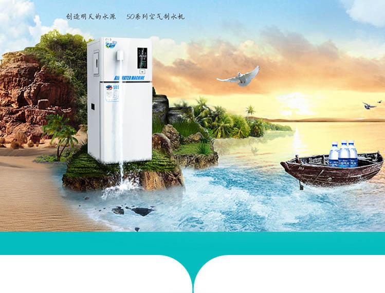 50系列空气制水机