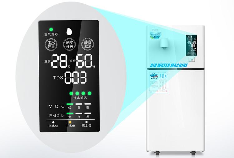 50系列空气制水机智能触控面板