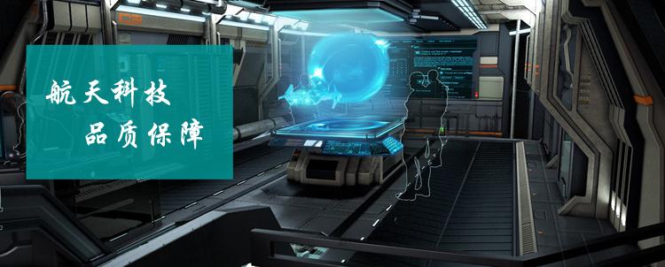 航天科技,品质保障