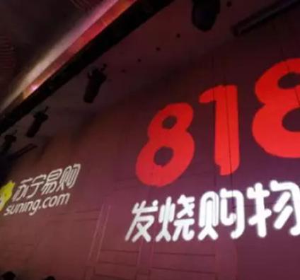 818发烧节后苏宁也要开设无人店,无人零售真的这么赚钱?