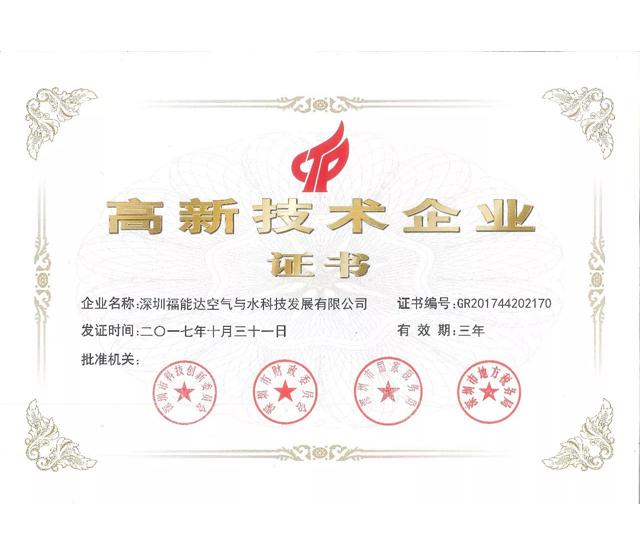 """福能达集团再获殊荣,""""高新技术企业""""称号实力诠释""""黑科技""""!"""