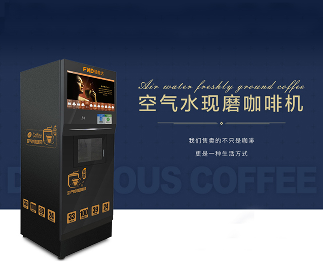 自动售卖现磨咖啡机如何玩转咖啡无人零售