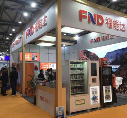 福能达携手第十五届中国国际自助服务展,引领自助行业新潮流