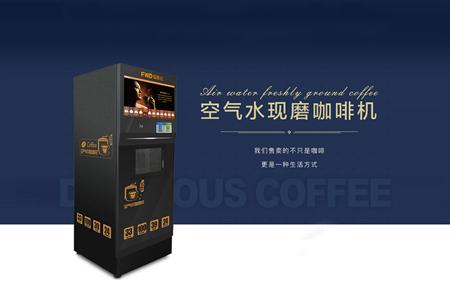 自动售卖咖啡机:新零售的加盟模式