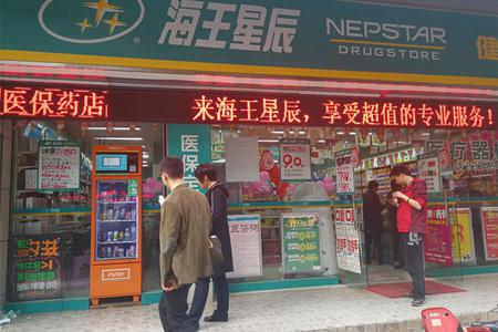 """药品零售变革风刚起,""""自动售药机""""新零售前景可期"""