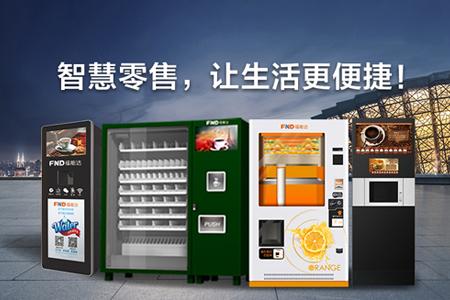 自动售饮机,它让创业的一切都变得很简单